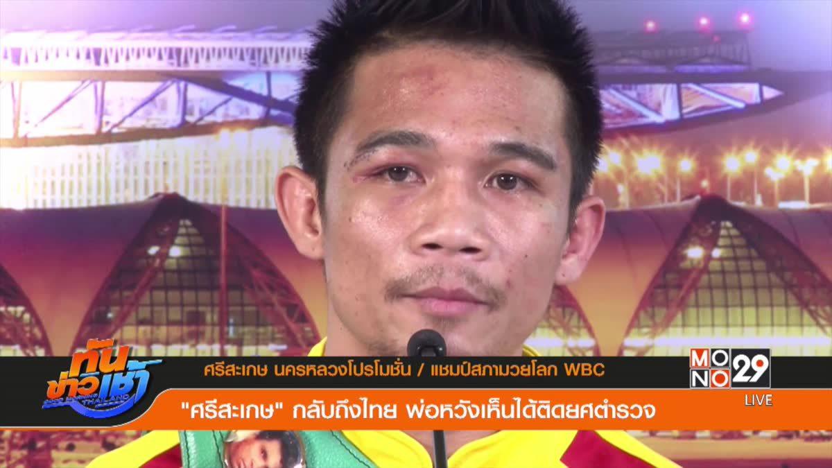 """""""ศรีสะเกษ"""" กลับถึงไทย พ่อหวังเห็นได้ติดยศตำรวจ"""