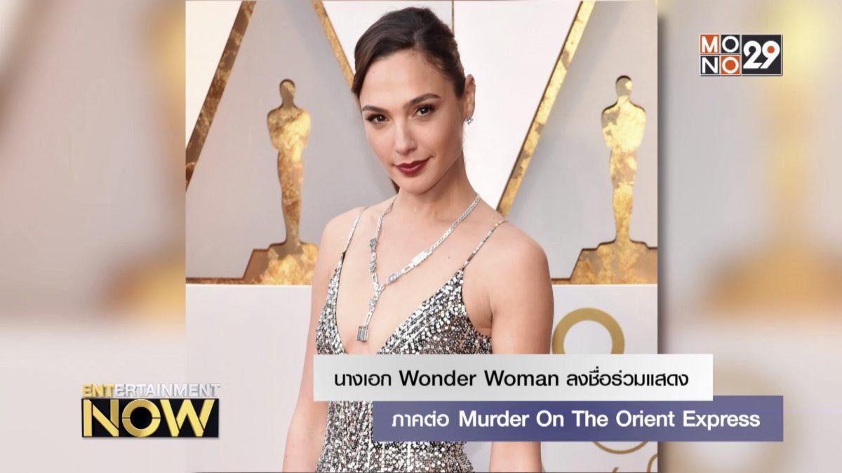 นางเอก Wonder Woman ลงชื่อร่วมแสดงภาคต่อ Murder On The Orient Express