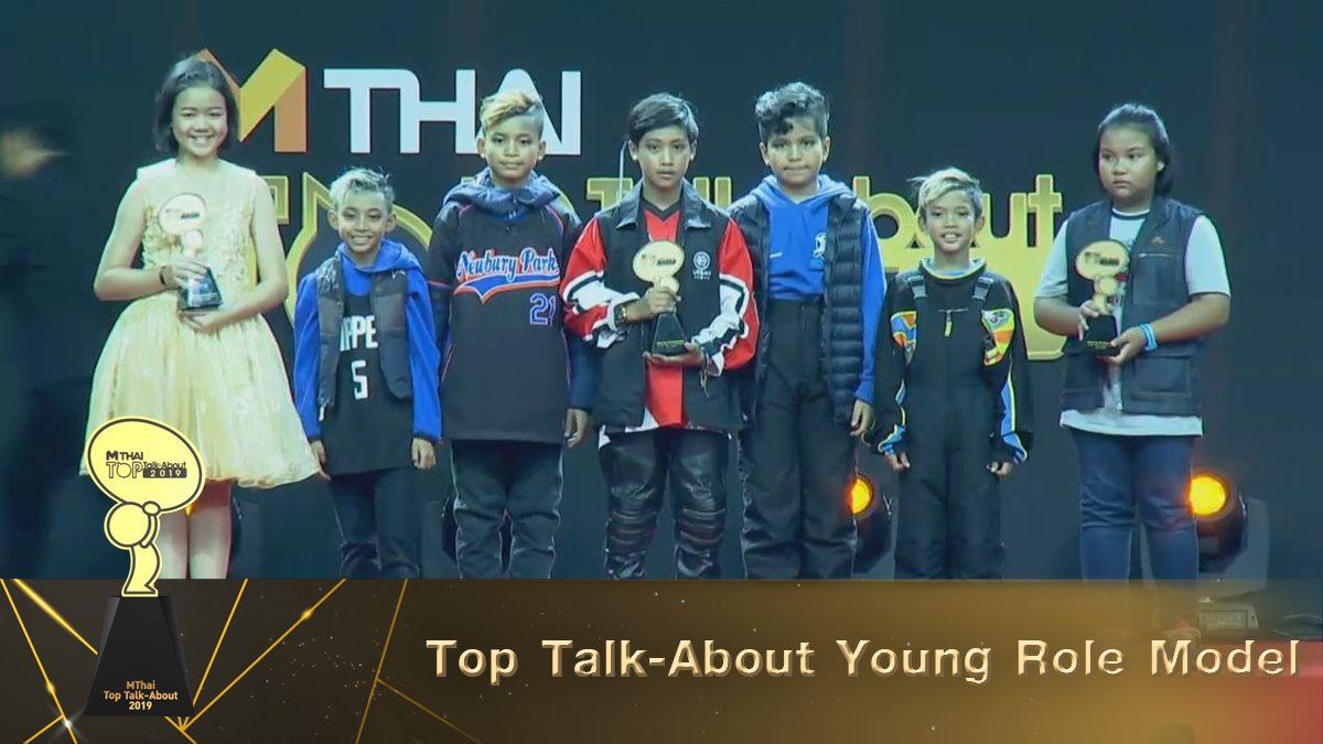 รางวัล MThai Top Talk-About 2019