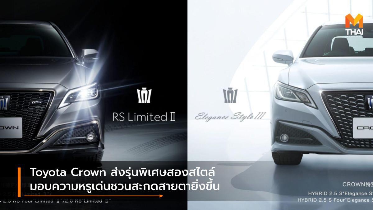 Toyota Crown ส่งรุ่นพิเศษสองสไตล์ มอบความหรูเด่นชวนสะกดสายตายิ่งขึ้น