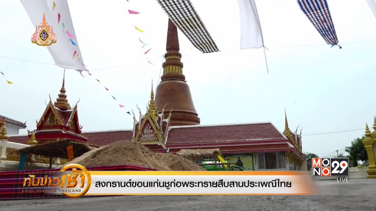 สงกรานต์ขอนแก่นชูก่อพระทรายสืบสานประเพณีไทย