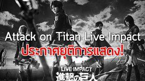 Attack on Titan Live Impact ประกาศยุติการแสดงเนื่องจากอุบัติเหตุทำให้ทีมงานเสียชีวิต!