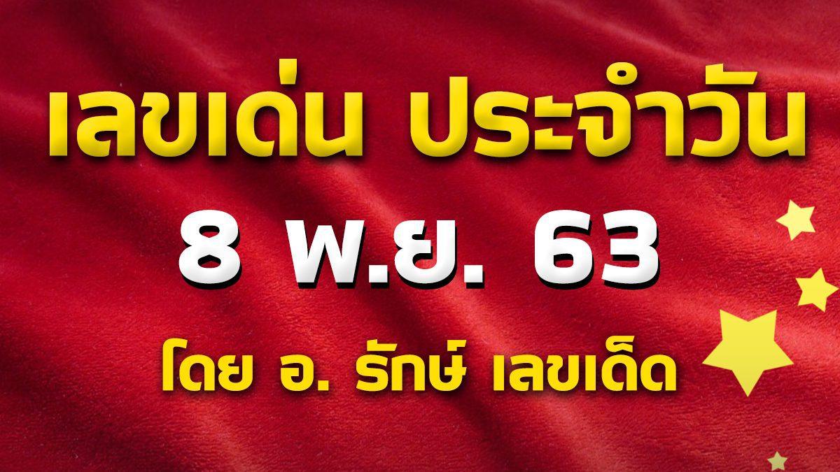 เลขเด่นประจำวันที่ 8 พ.ย. 63 กับ อ.รักษ์ เลขเด็ด #ฮานอย