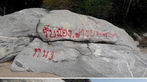 ชาวเน็ต รุมประณาม รับน้องเทคนิคดัง พ่นสีโขดหินริมทะเล