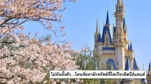 """""""ชิมก่อนซื้อ""""  โดนเลย! คนไทยถูกจับที่โตเกียวดิสนีย์แลนด์ ข้อหาลักทรัพย์"""