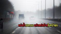 แอ่งน้ำบนถนน มหันตภัยร้ายในหน้าฝน