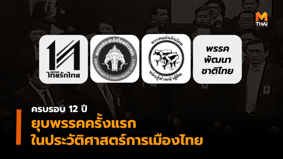 """30 พ.ค. ครบรอบ 12 ปี """"ยุบพรรค"""" ครั้งแรกในประวัติศาสตร์การเมืองไทย"""
