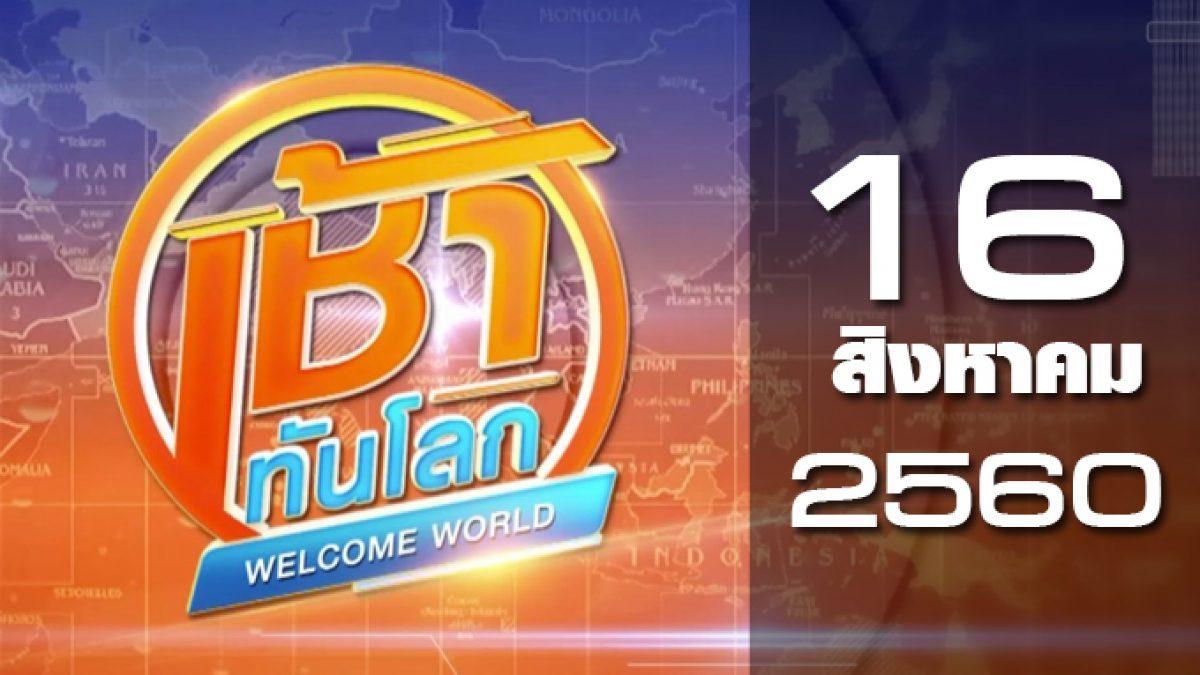 เช้าทันโลก Welcome World 16-08-60