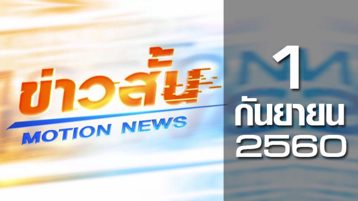 ข่าวสั้น Motion News Break 1 01-09-60