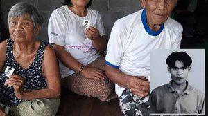 ครอบครัวววอนช่วยตามหาลูกหายไป 15 ปี หลังเดินทางไปทำงานที่สิงคโปร์