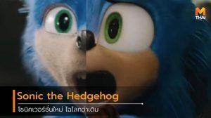 เผยโฉมตัวอย่างภาพยนตร์ Sonic the Hedgehog เวอร์ชั่นใหม่ ก่อนหน้านี้โดนชาวเน็ตสวดยับ!!