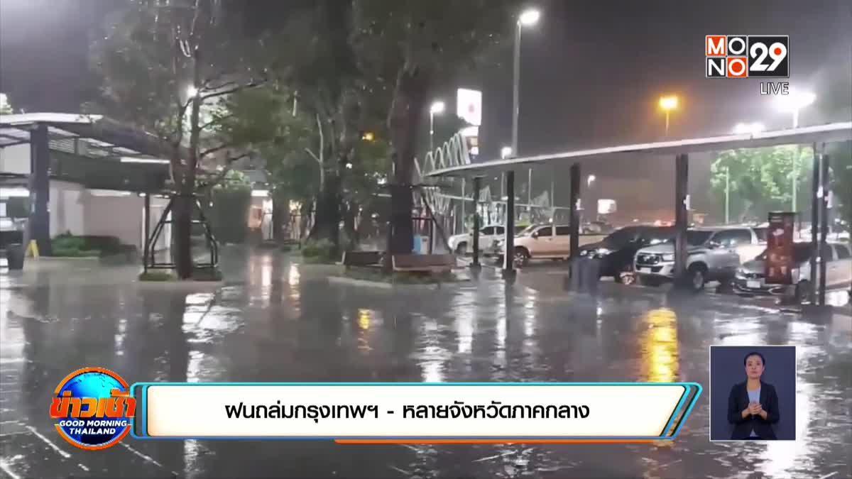 ฝนถล่มกรุงเทพฯ - หลายจังหวัดภาคกลาง