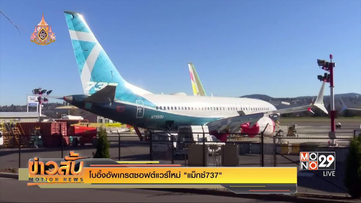 """โบอิ้งอัพเกรดซอฟต์แวร์ใหม่ """"แม็กซ์ 737"""""""