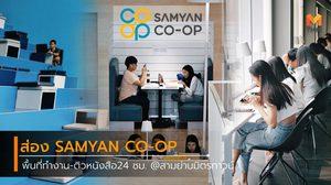 พาส่องสามย่าน โค-ออป (SAMYAN CO-OP) พื้นที่ทำงาน-ติวหนังสือ ฟรี 24 ชม.