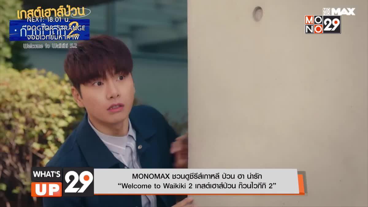 """MONOMAX ชวนดูซีรีส์เกาหลี ป่วน ฮา น่ารัก  """"Welcome to Waikiki 2 เกสต์เฮาส์ป่วน ก๊วนไวกีกิ 2"""""""