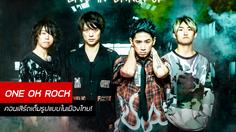 ข่าวดีสายร็อก! เตรียมพบความยิ่งใหญ่ของ ONE OK ROCK ในคอนเสิร์ตที่เมืองไทย 25 เม.ย.นี้