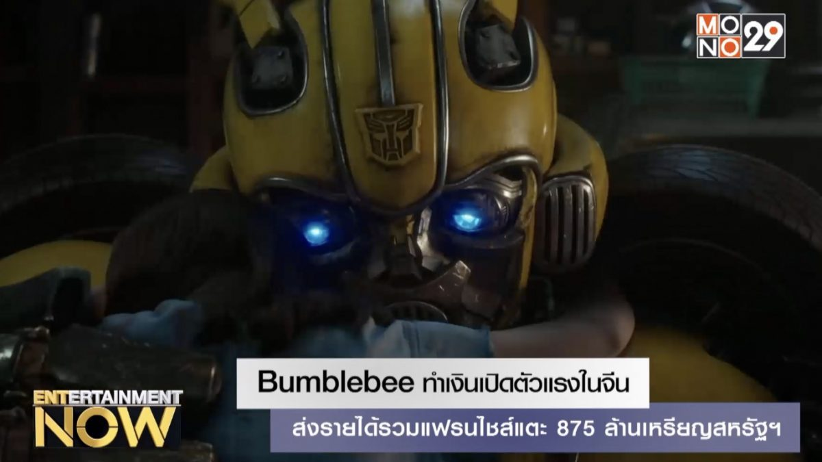 Bumblebee ทำเงินเปิดตัวแรงในจีน ส่งรายได้รวมแฟรนไชส์แตะ 875 ล้านเหรียญสหรัฐฯ