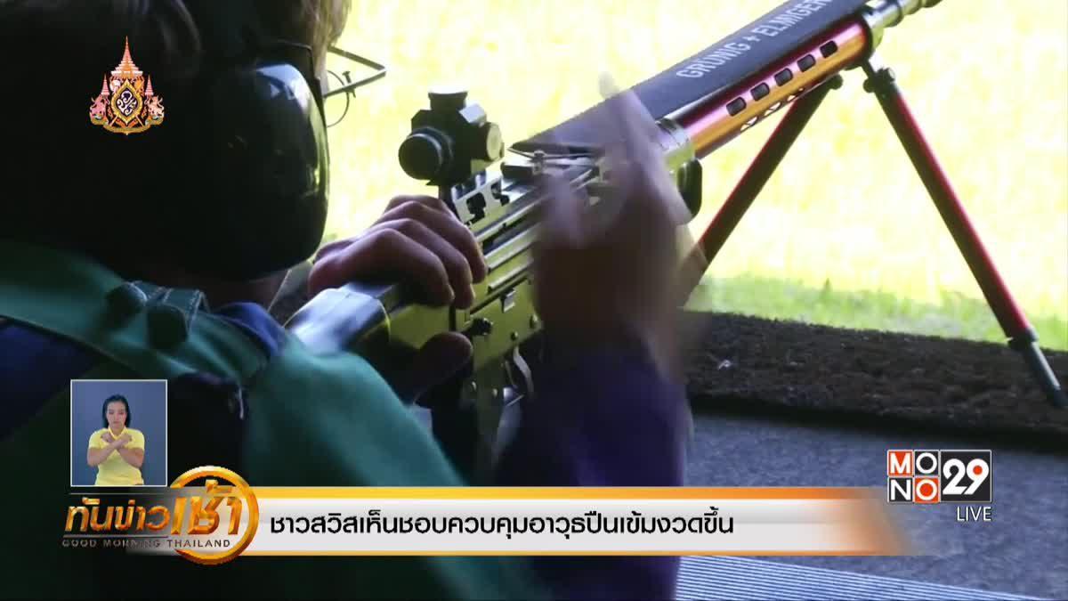 ชาวสวิสเห็นชอบควบคุมอาวุธปืนเข้มงวดขึ้น