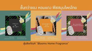 """ขั้นกว่าของ หอมแดง พืชสมุนไพรไทย สู่ผลิตภัณฑ์ """"Blooms Home Fragrance"""" น้ำหอมเสียบปลั๊กในบ้าน สารสกัดจากธรรมชาติ ฝีมือคนไทย"""