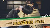 ซีรี่ส์เกาหลี ย้อนวันรัก 1988 (Reply 1988) ตอนที่ 14 ผมคิดถึงพ่อ [THAI SUB]