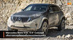 Mercedes-Benz EQC 4×4² Concept เพื่อการผจญภัยออฟโรดแบบปลอดมลพิษ