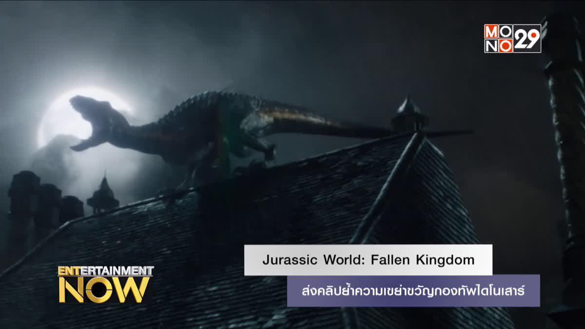 Jurassic World: Fallen Kingdom ส่งคลิปย้ำความเขย่าขวัญกองทัพไดโนเสาร์