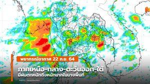 พยากรณ์อากาศ – 22 ก.ย. ประเทศไทยยังมีฝนตกต่อเนื่อง