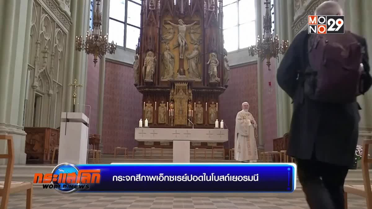 กระจกสีภาพเอ็กซเรย์ปอดในโบสถ์เยอรมนี