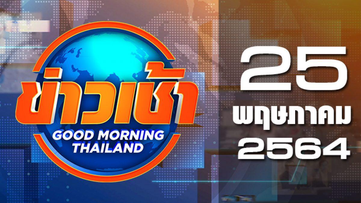 ข่าวเช้า Good Morning Thailand 25-05-64