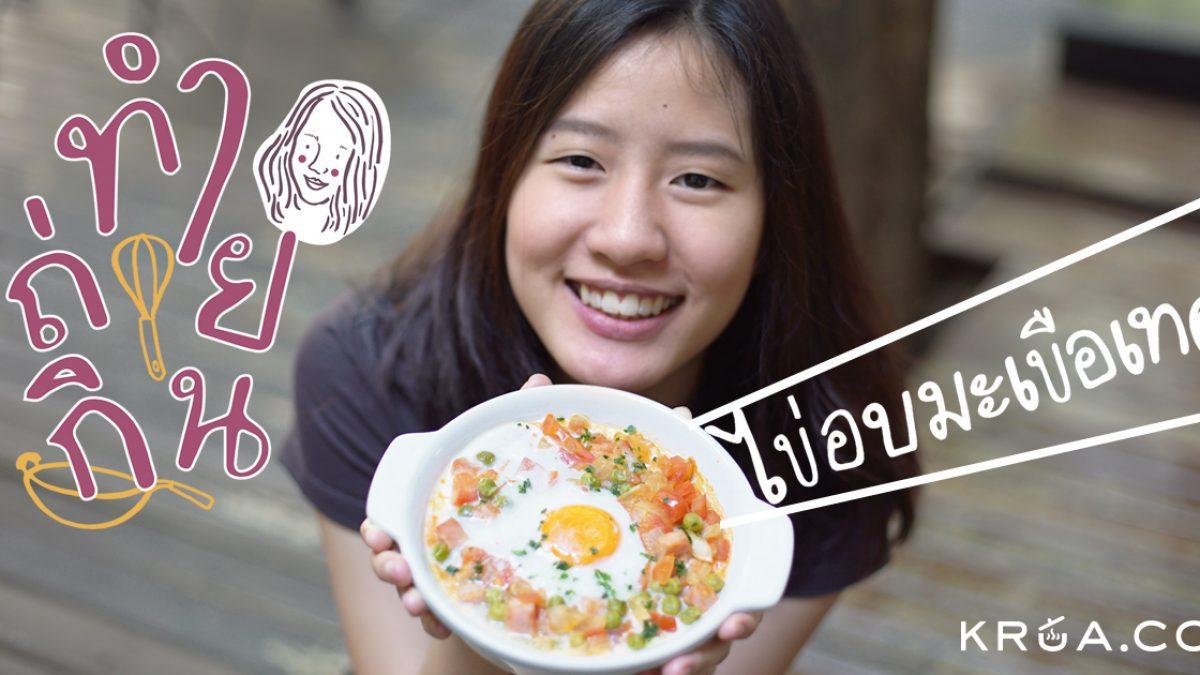 ทำ/ถ่าย/กิน- EP21- ไข่อบมะเขือเทศ
