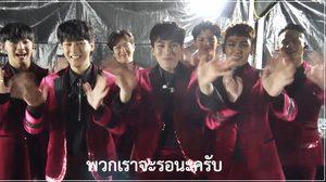 """อย่าปล่อย BTOB รอเก้อ! อึนกวัง อ้อนแฟนคลับไทย """"พวกเราจะรอนะครับ!"""""""