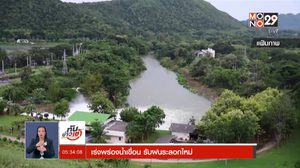 คาดน้ำไหลเข้าพื้นที่เมืองเพชรบุรี 12 ส.ค. นี้ ท่วมนาน 7-10 วัน