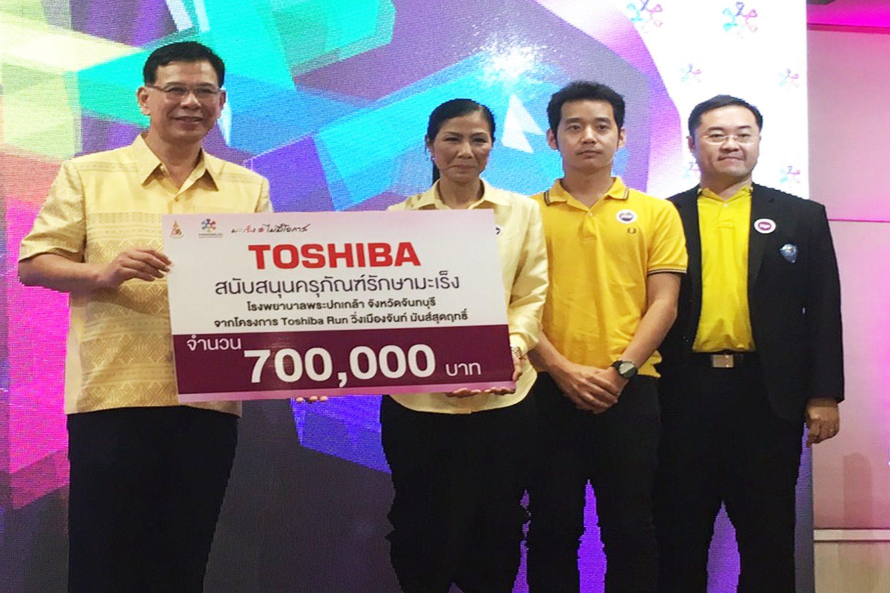 มอบเงินบริจาคจาก TOSHIBA RUN จันทบุรี