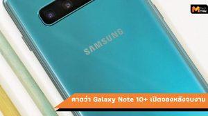 Galaxy Note 10+ สั่งซื้อล่วงหน้าเริ่มต้นในวันที่ 7 สิงหาคม หลังงานเปิดตัวจบ
