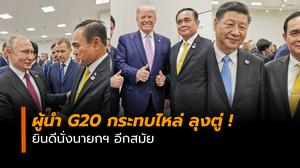 เปิดภาพผู้นำประเทศ G20 กระทบไหล่ ลุงตู่