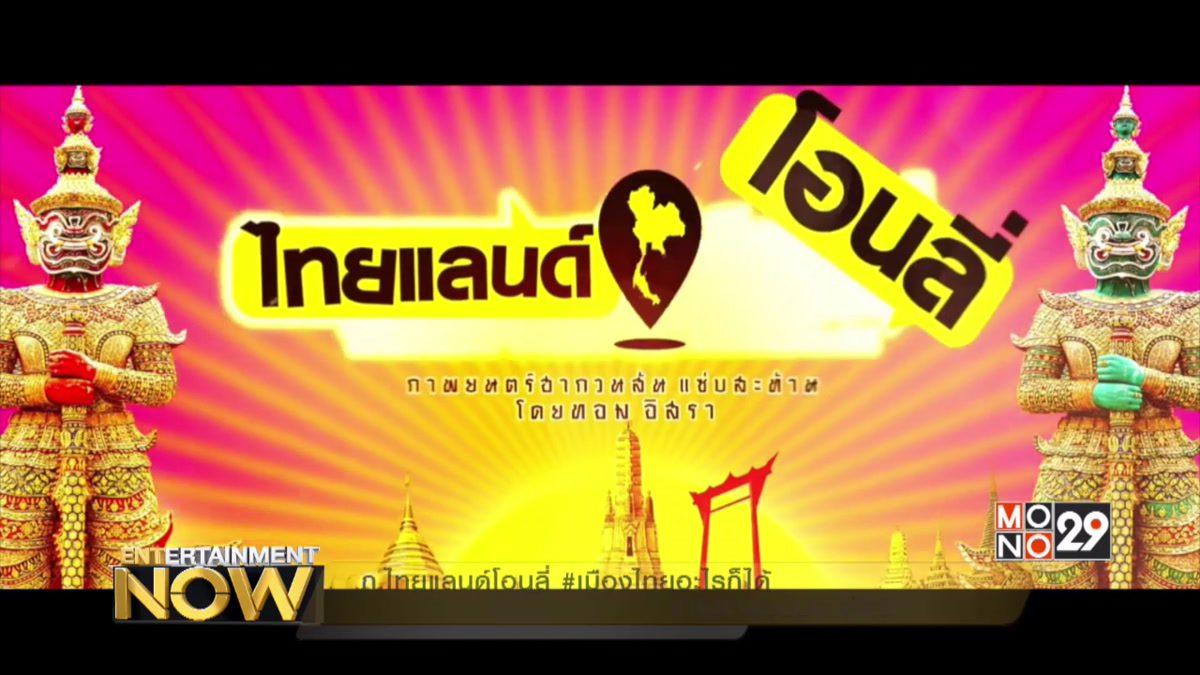 ภ.ไทยแลนด์โอนลี่ #เมืองไทยอะไรก็ได้ เปิดตัวรอบปฐมทัศน์