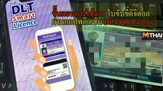 ขั้นตอนการใช้งาน ใบขับขี่อิเล็กทรอนิกส์ ผ่านแอปพลิเคชัน DLT QR Licence
