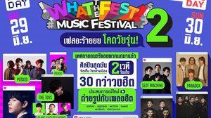 What The Fest! เทศกาลดนตรีโคตรวัยรุ่น ใหญ่ที่สุดใจกลางสยาม
