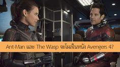 หรือจะมาแพ็กคู่? Ant-Man และ The Wasp จะโผล่ในหนัง Avengers 4