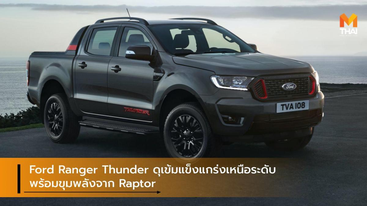 Ford Ranger Thunder ดุเข้มแข็งแกร่งเหนือระดับ พร้อมขุมพลังจาก Raptor