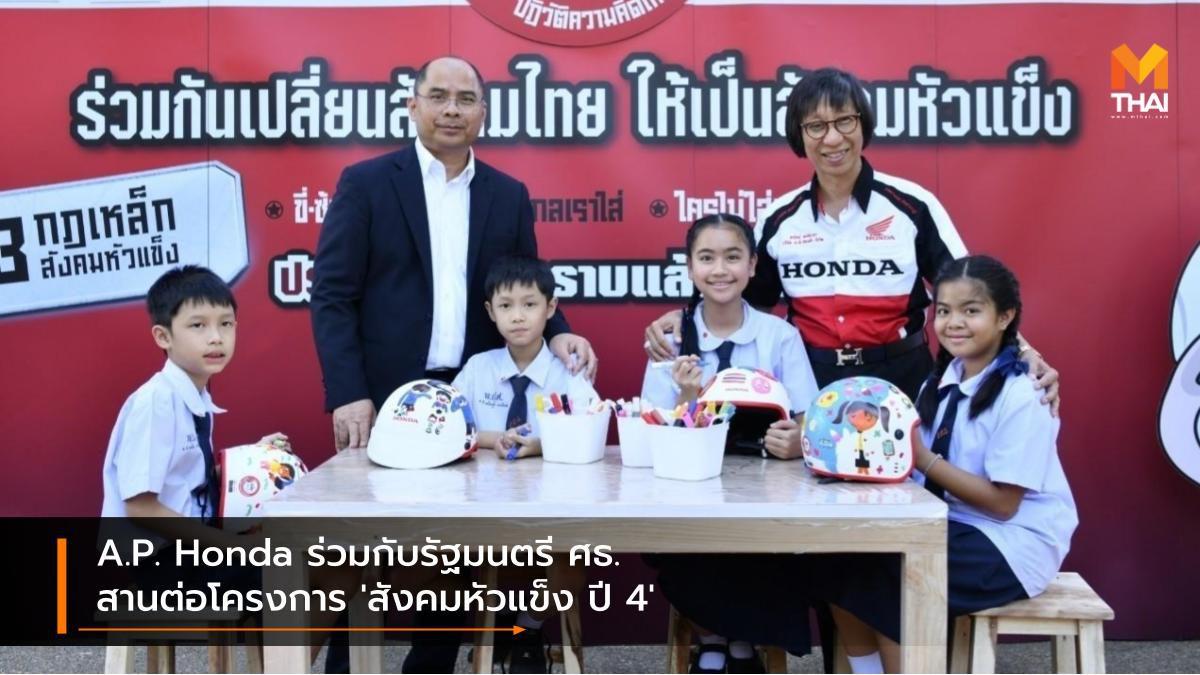 A.P. Honda ร่วมกับรัฐมนตรี ศธ. สานต่อโครงการ 'สังคมหัวแข็ง ปี 4'
