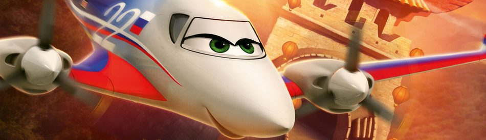 Planes เหินซิ่งชิงเจ้าเวหา