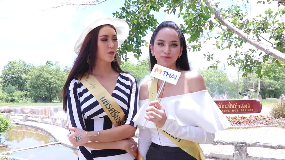 เมื่อสาวๆ มิสแกรนด์ไทยแลนด์ 2017 นางเม้าท์เพื่อนร่วมห้อง มาดูว่าใครมีเรื่องเม้าท์เยอะที่สุด