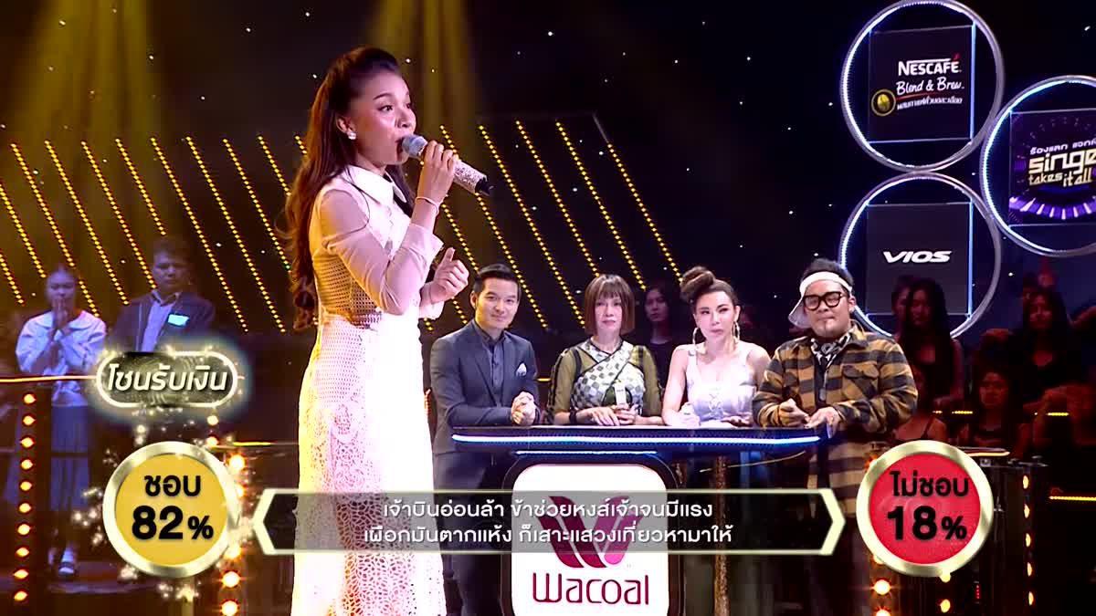 เพลง หงส์ฟ้า - บุ๋ม สุกานดา | ร้องแลก แจกเงิน Singer takes it all | 21 พฤษภาคม 2560