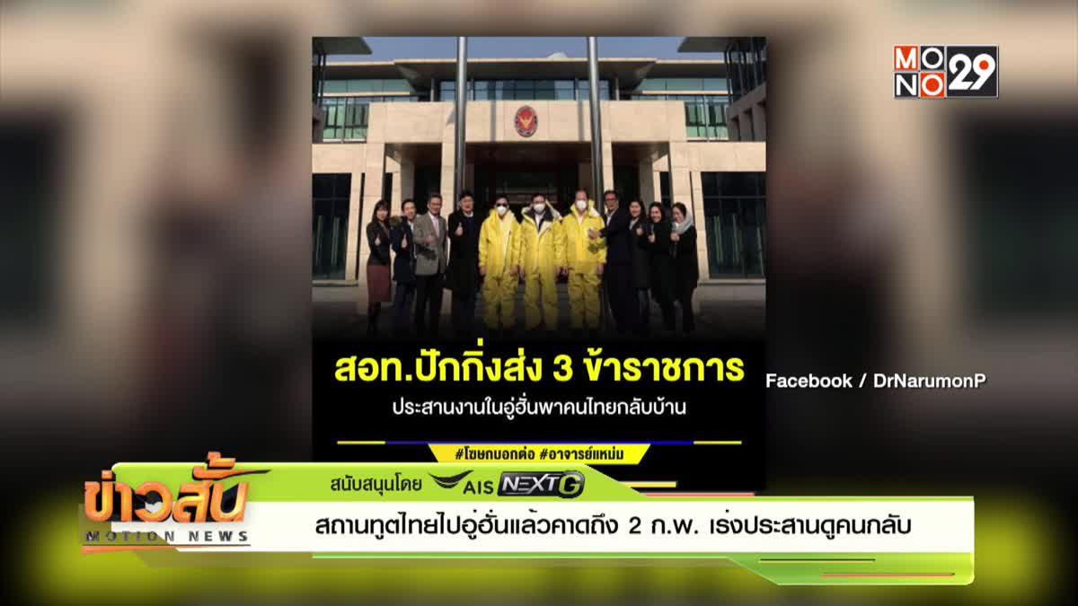 สถานทูตไทยไปอู่ฮั่นแล้วคาดถึง 2 ก.พ.เร่งประสานดูคนกลับ