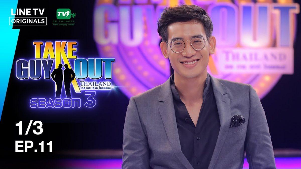 โดม อุดมกิจสกุล | Take Guy Out Thailand S3 - EP.11 - 1/3 (4 ส.ค. 61)