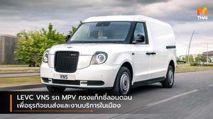 LEVC VN5 รถ MPV ทรงแท็กซี่ลอนดอน เพื่อธุรกิจขนส่งและงานบริการในเมือง