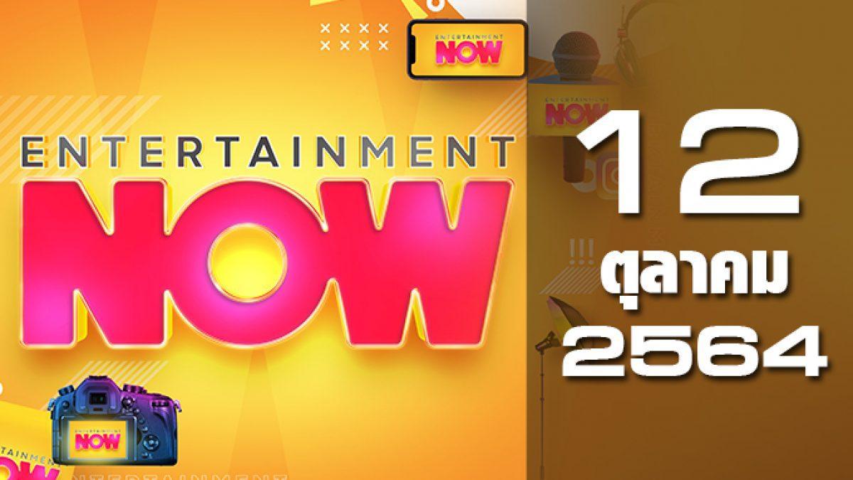 Entertainment Now 12-10-64