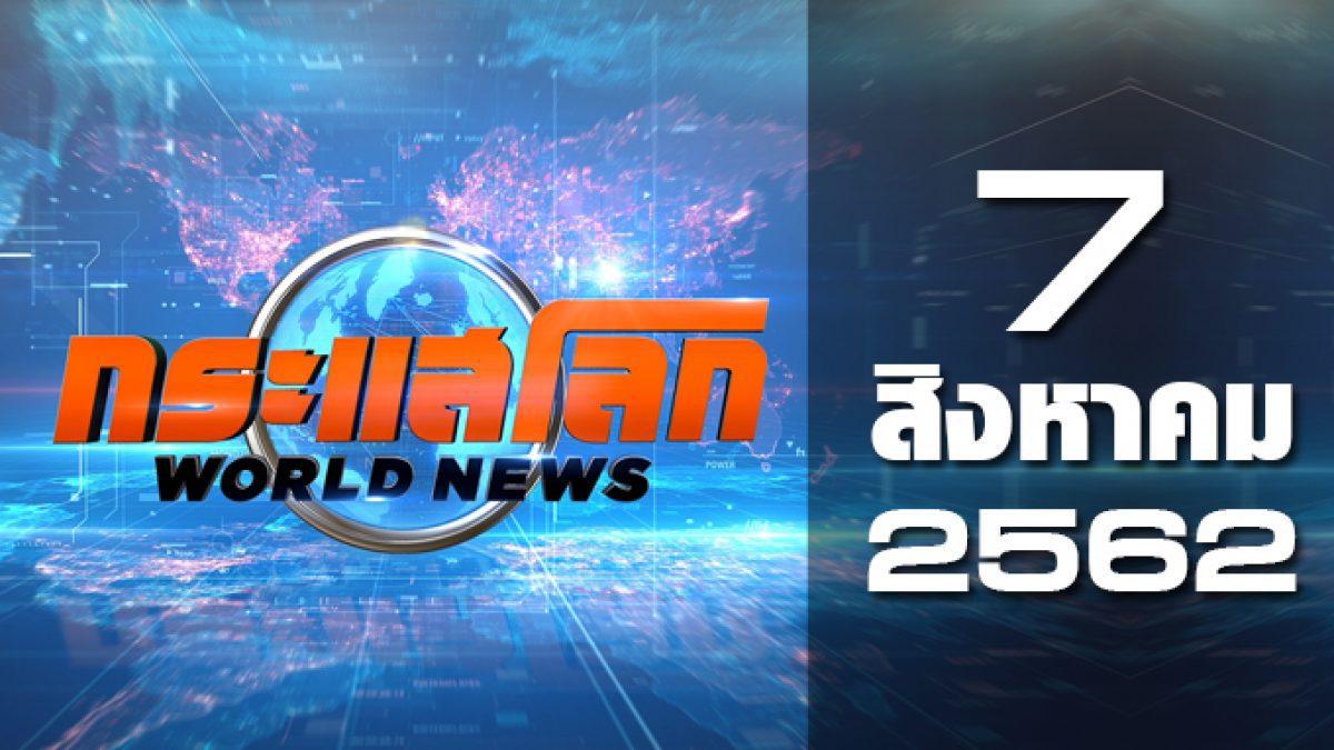 กระแสโลก World News 07-08-62