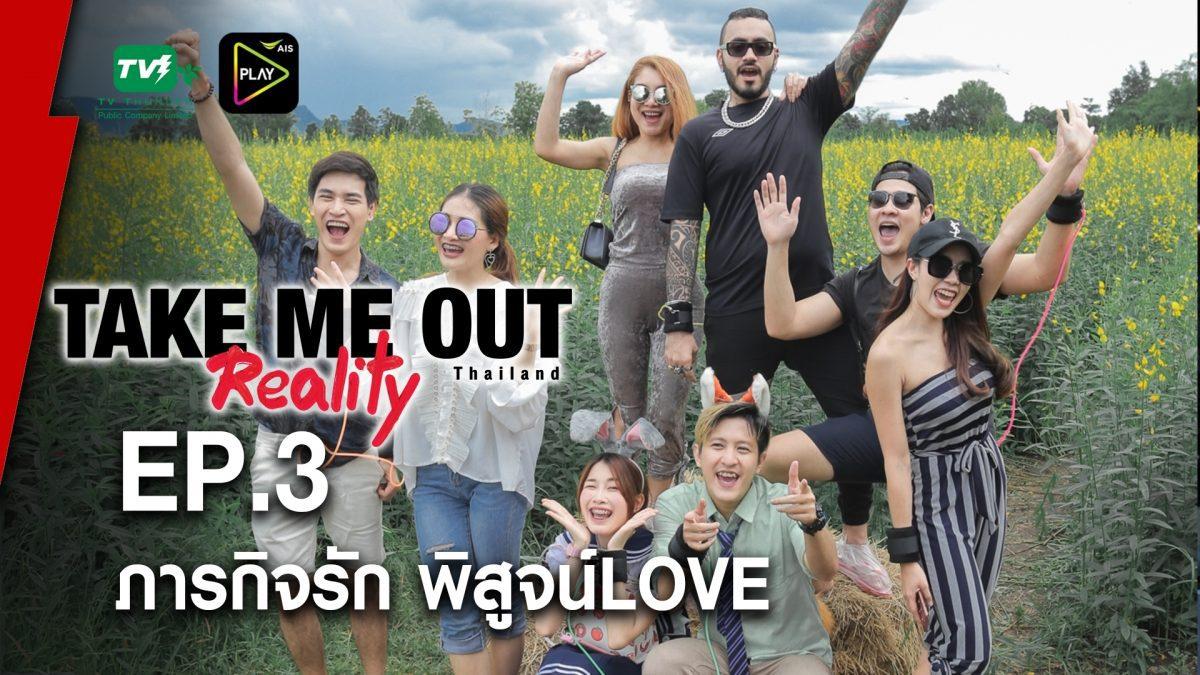 ภารกิจรักพิสูจน์ LOVE - Take Me Out Reality S.2 EP.03 (3 ธ.ค.60) FULLHD
